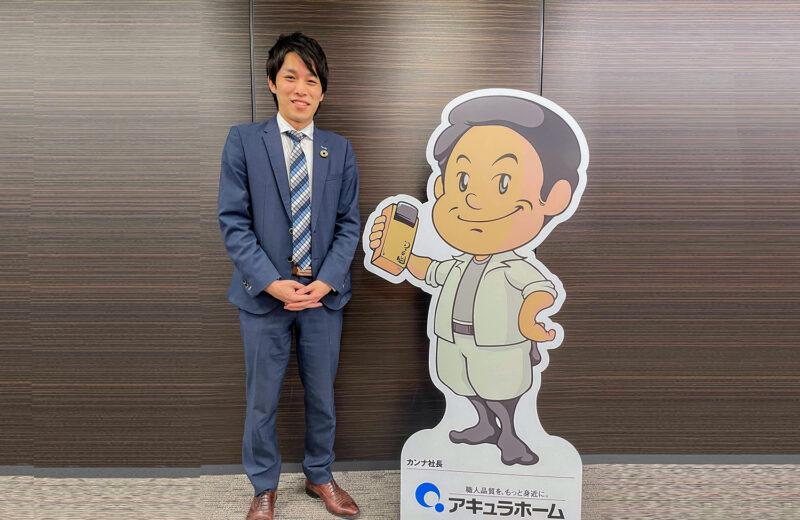 株式会社アキュラホーム 間瀬宏和さん